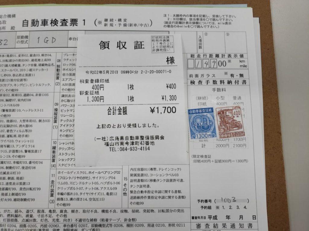 ハイエース車検当日の検査料金1700円
