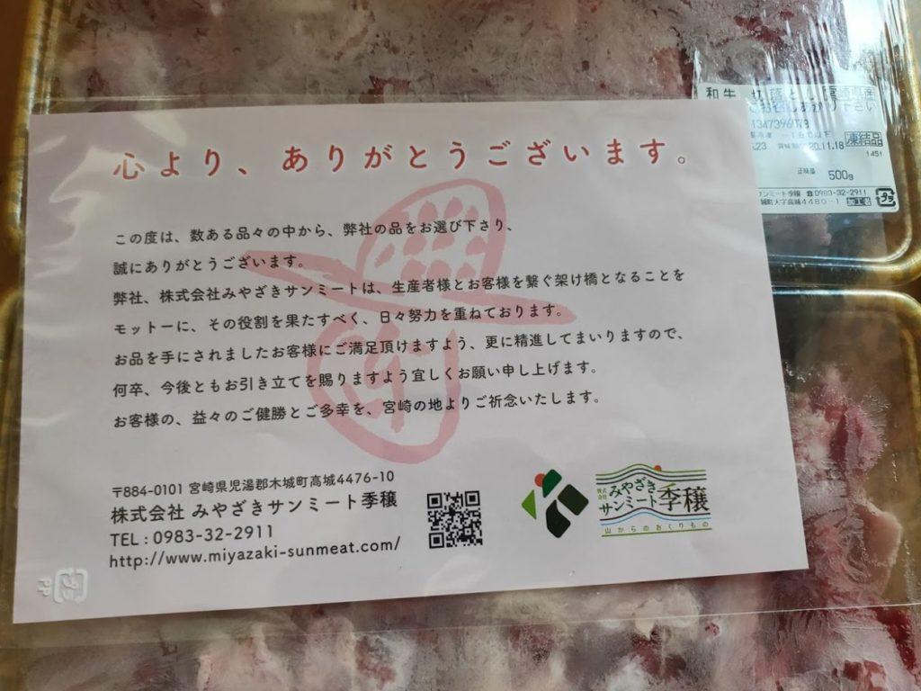 ふるさと納税宮崎県お礼の紙