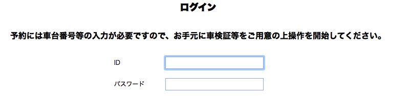 ハイエースバンの車検のログイン画面