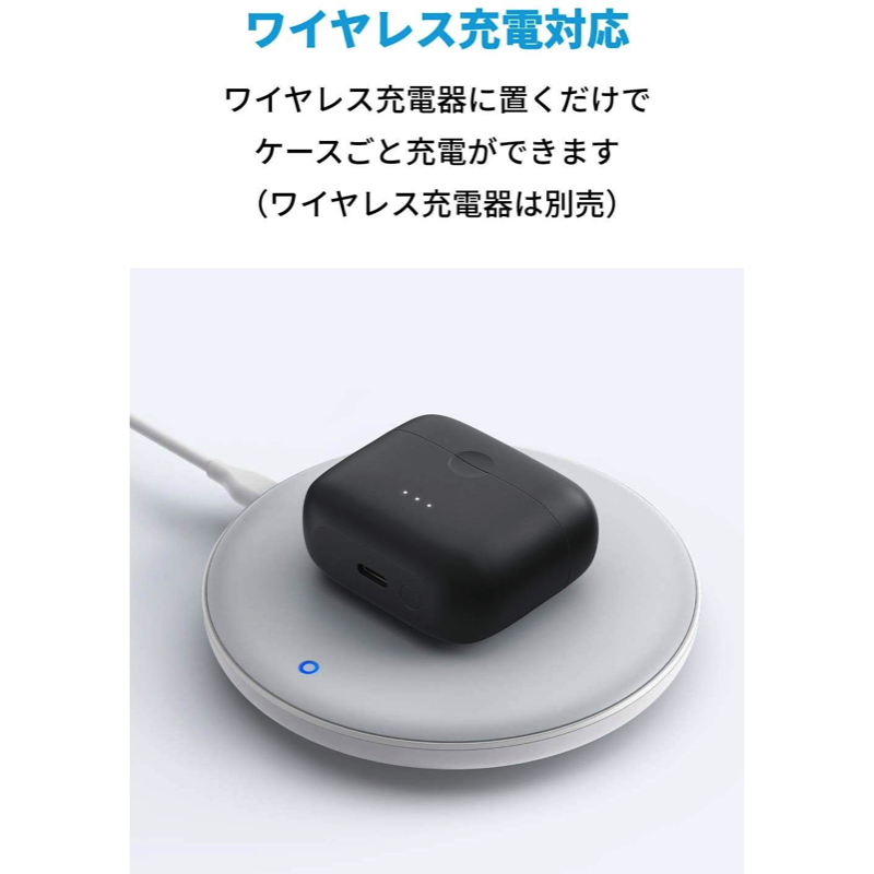 Soundcore Liberty Air 2の本体黒ワイヤレス充電機能