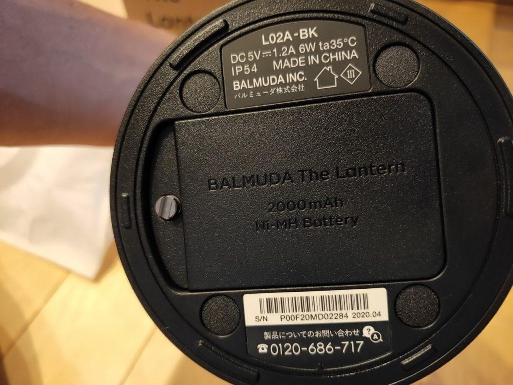 バルミューダランタンのバッテリーカバー