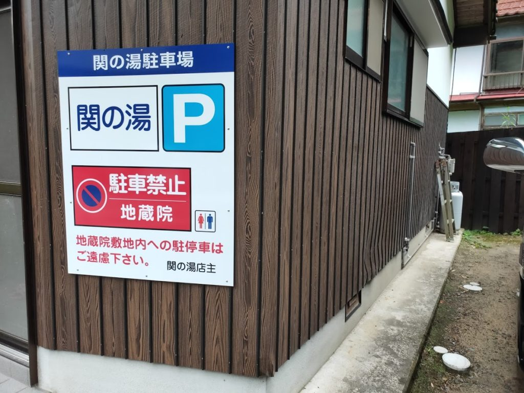 関金温泉関の湯の駐車場情報