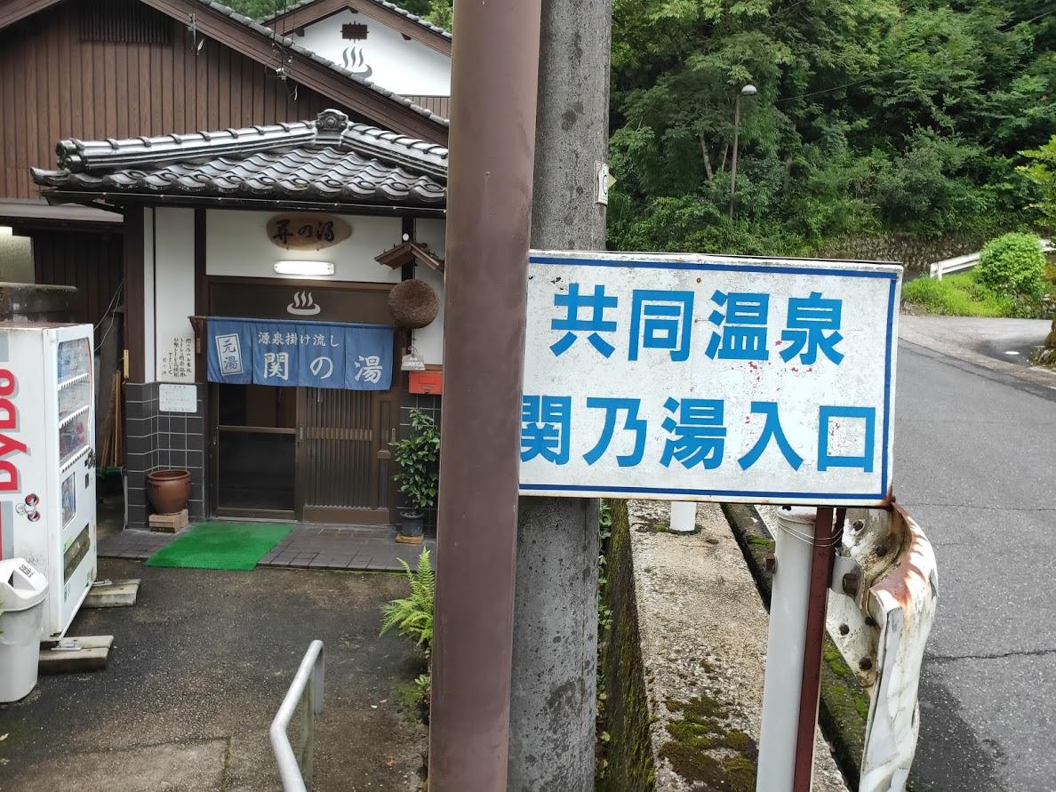 関金温泉関の湯の看板
