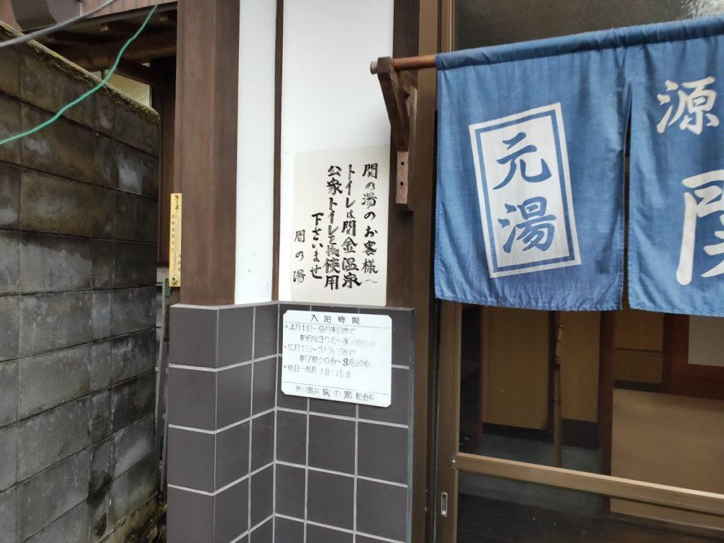 関金温泉関の湯のトイレ情報