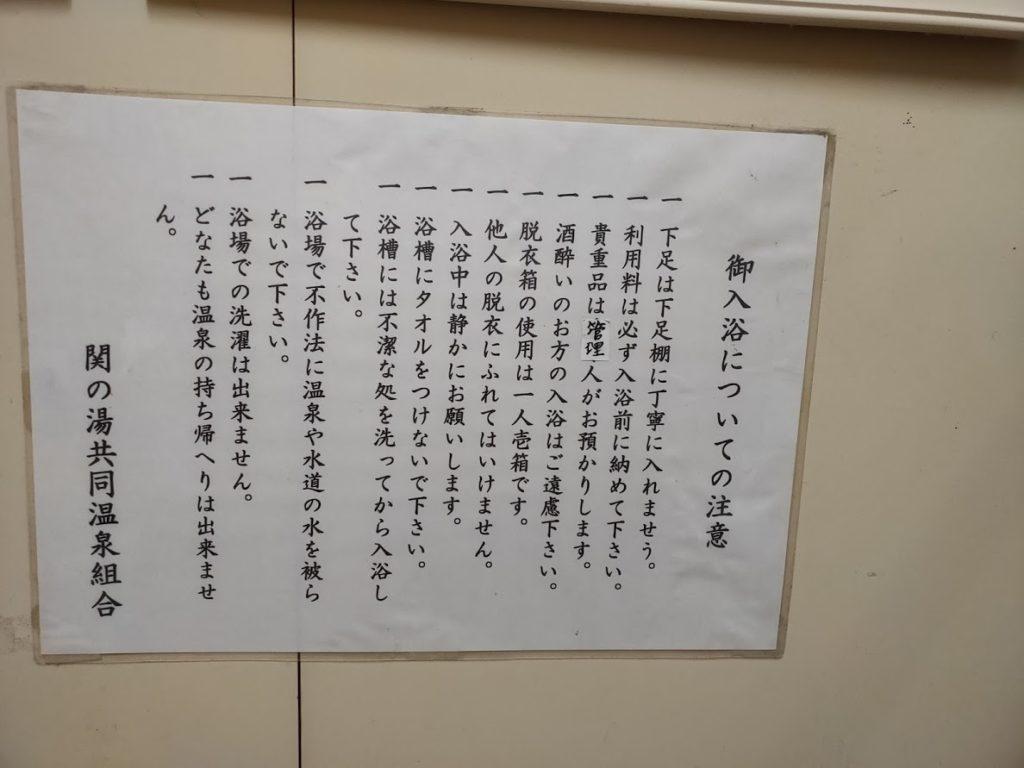 関金温泉関の湯の注意書き