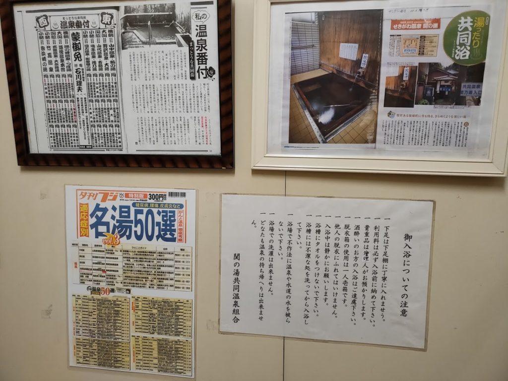 関金温泉関の湯の紹介記事情報
