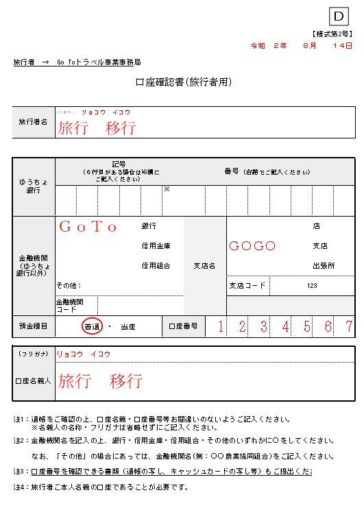 GoToトラベルの様式2号講座確認書申請書書き方