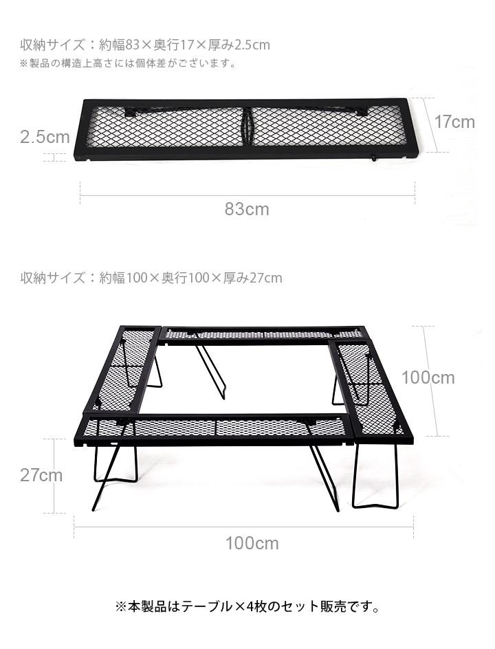 クイックキャンプのファイヤープレイテーブルのサイズ