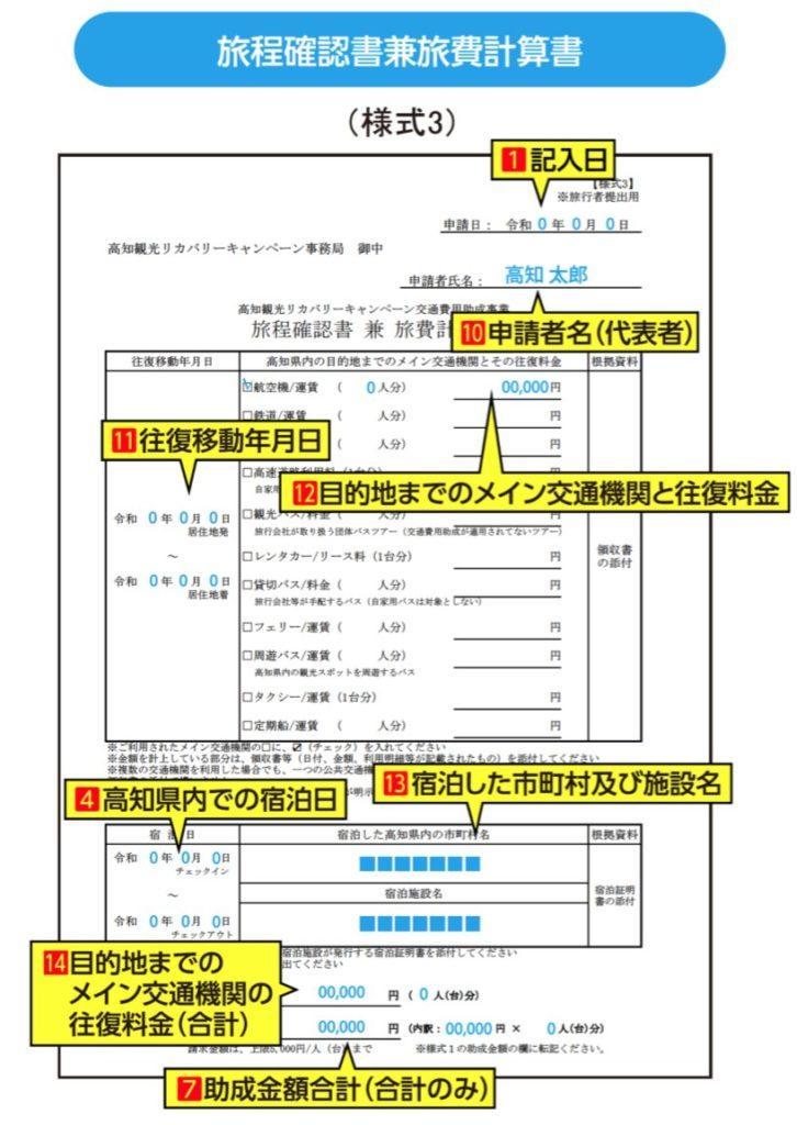 高知観光リカバリーキャンペーンの申請書3