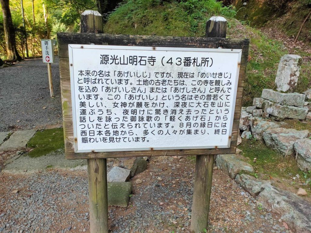 43番明石寺の説明看板