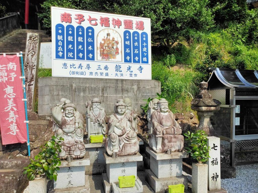 41番龍光寺の七福神