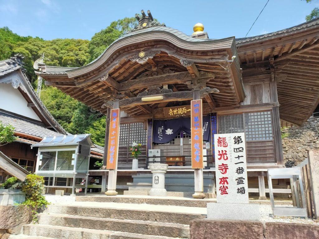 41番龍光寺の本堂