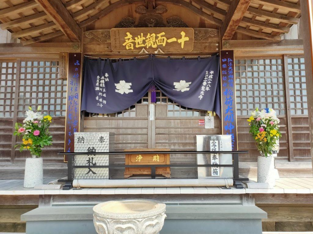 41番龍光寺の本堂拡大画像
