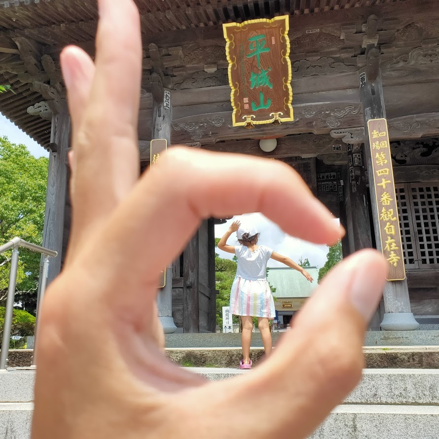 40番観自在寺の人文字