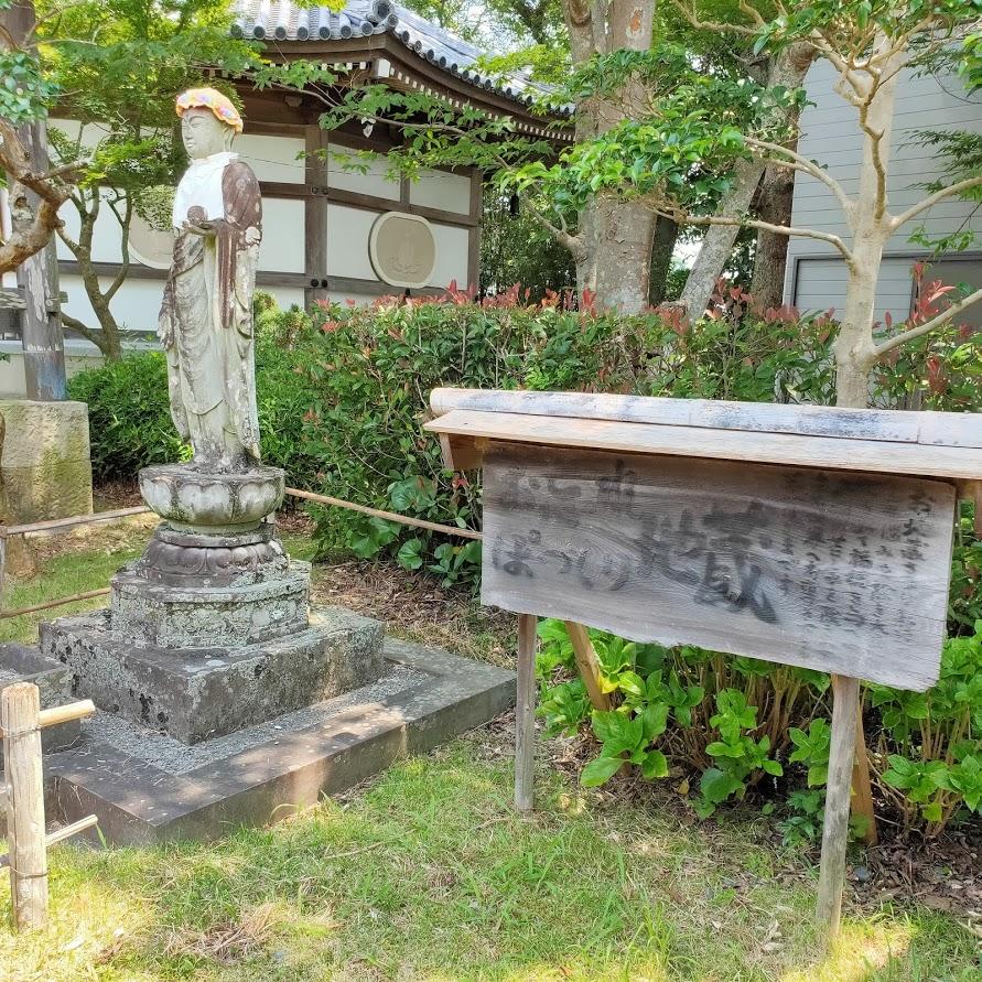 40番観自在寺のお忘れ地蔵