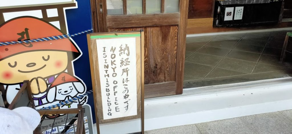 40番観自在寺の納経所