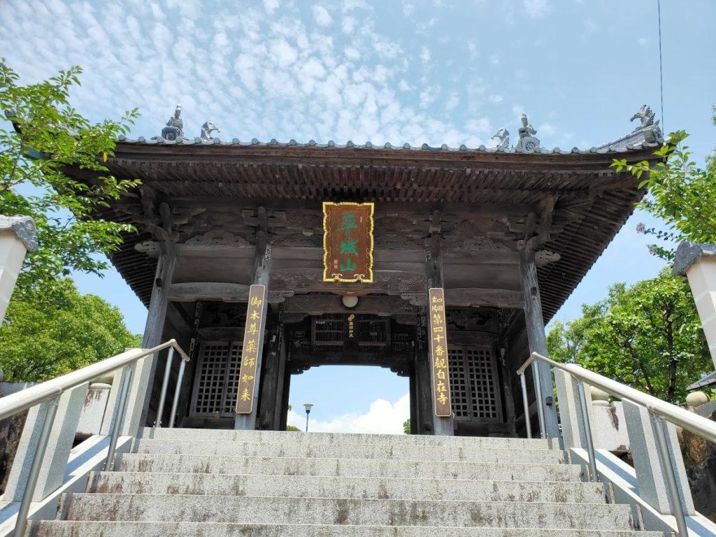 40番観自在寺の山門