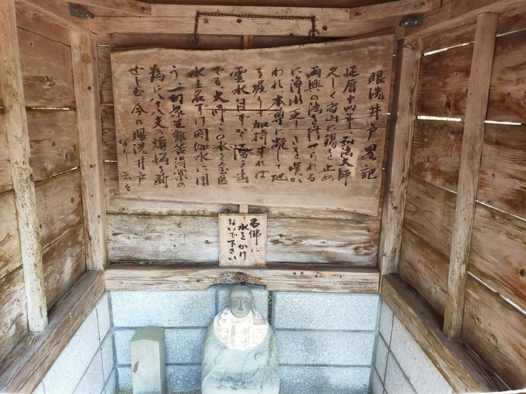 39番延光寺の目洗い井戸