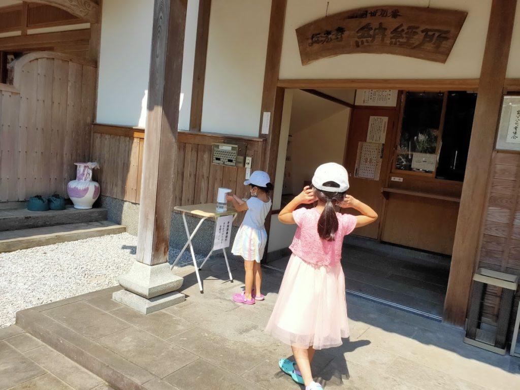 39番延光寺の子どもと納経所