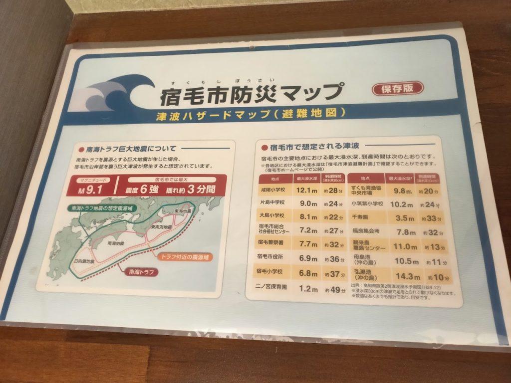 宿毛リゾート椰子の湯防災マップ