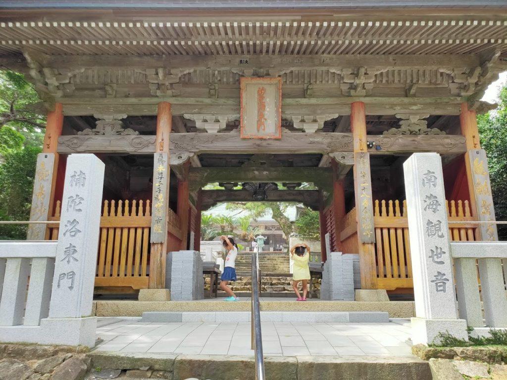 38番金剛福寺の人文字
