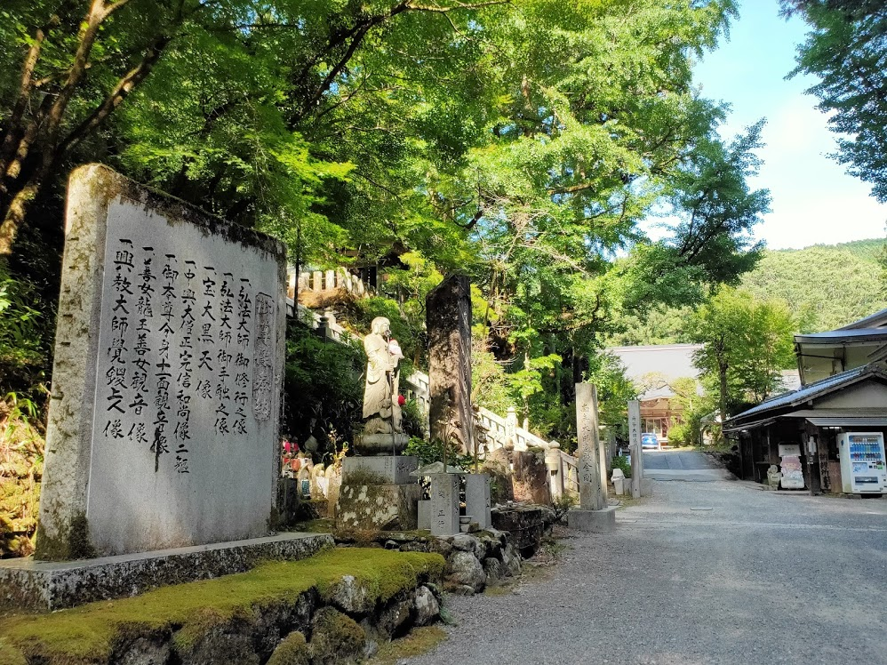 44番大寶寺の入り口
