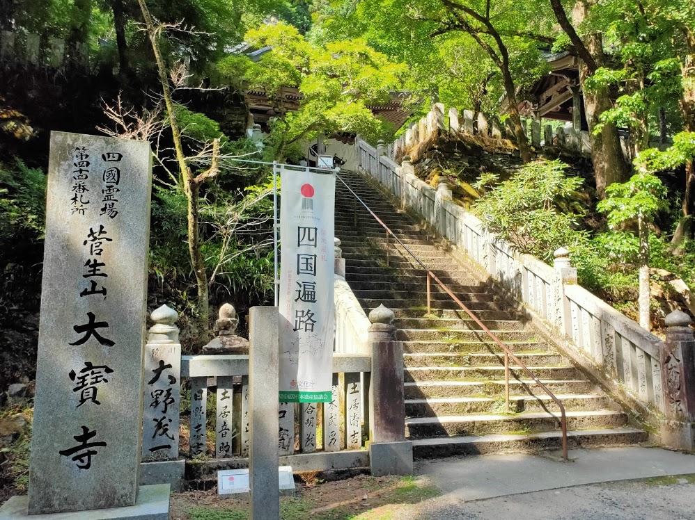 44番大寶寺の入り口の階段