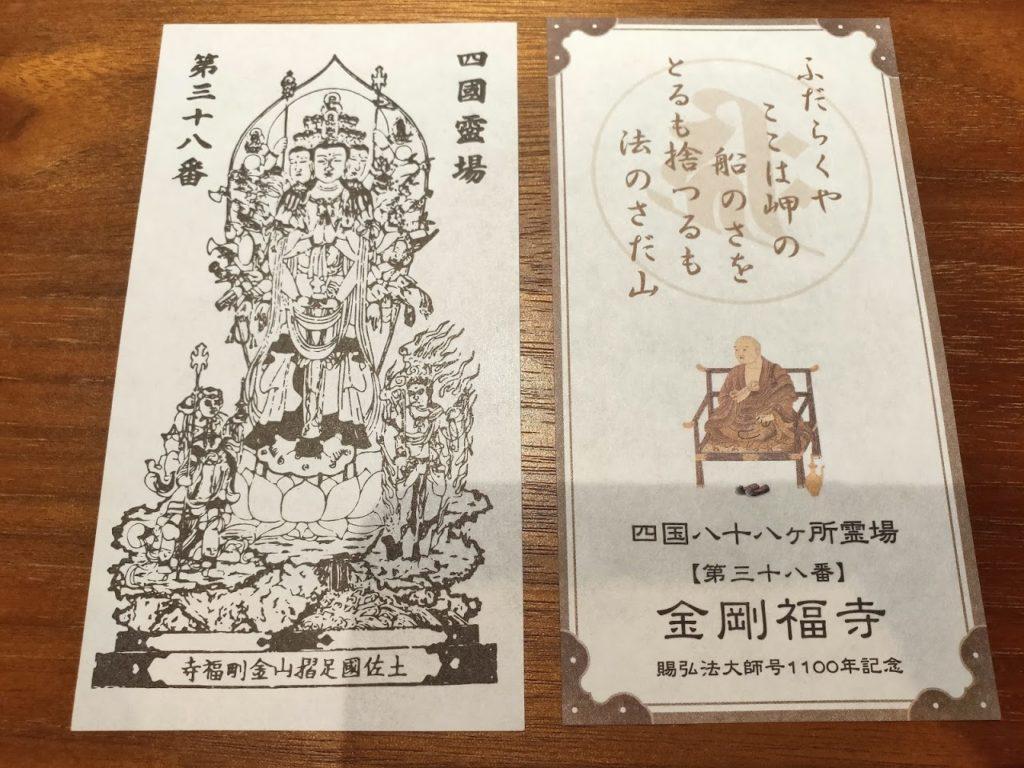 38番金剛福寺の御札