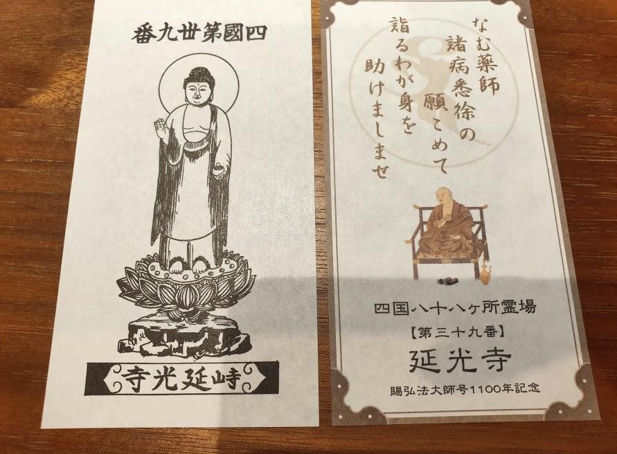 39番延光寺のお札
