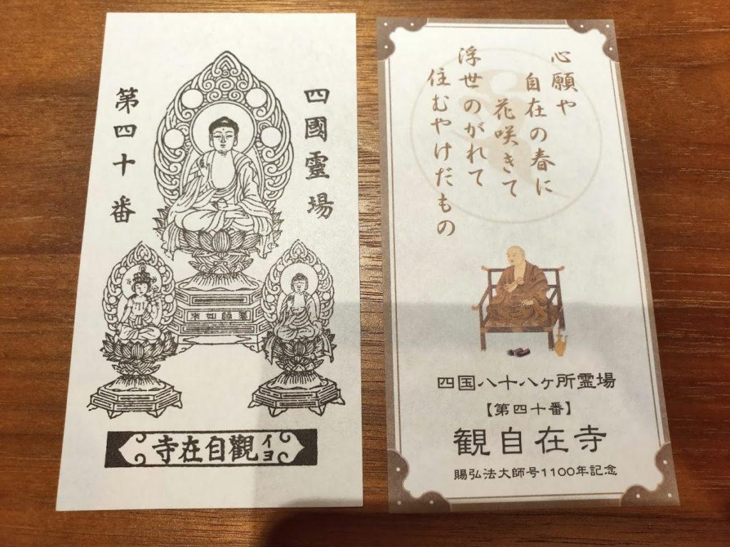 40番観自在寺のお札