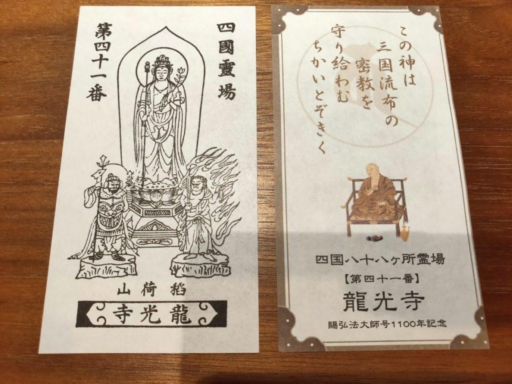 41番龍光寺のお札