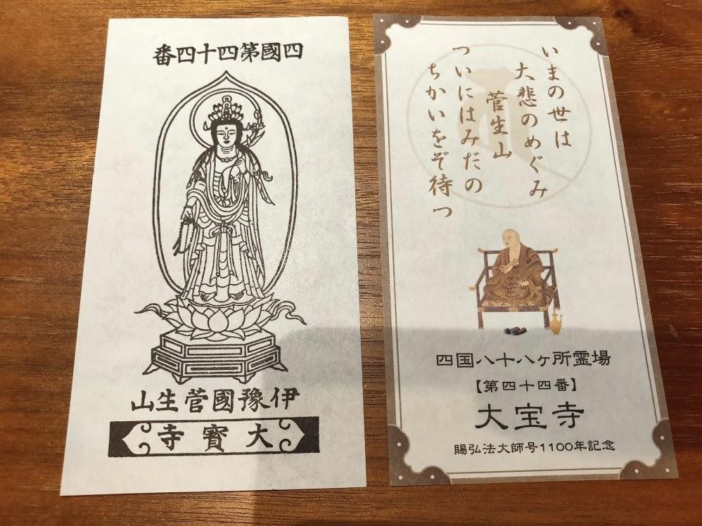 44番大寶寺のお札