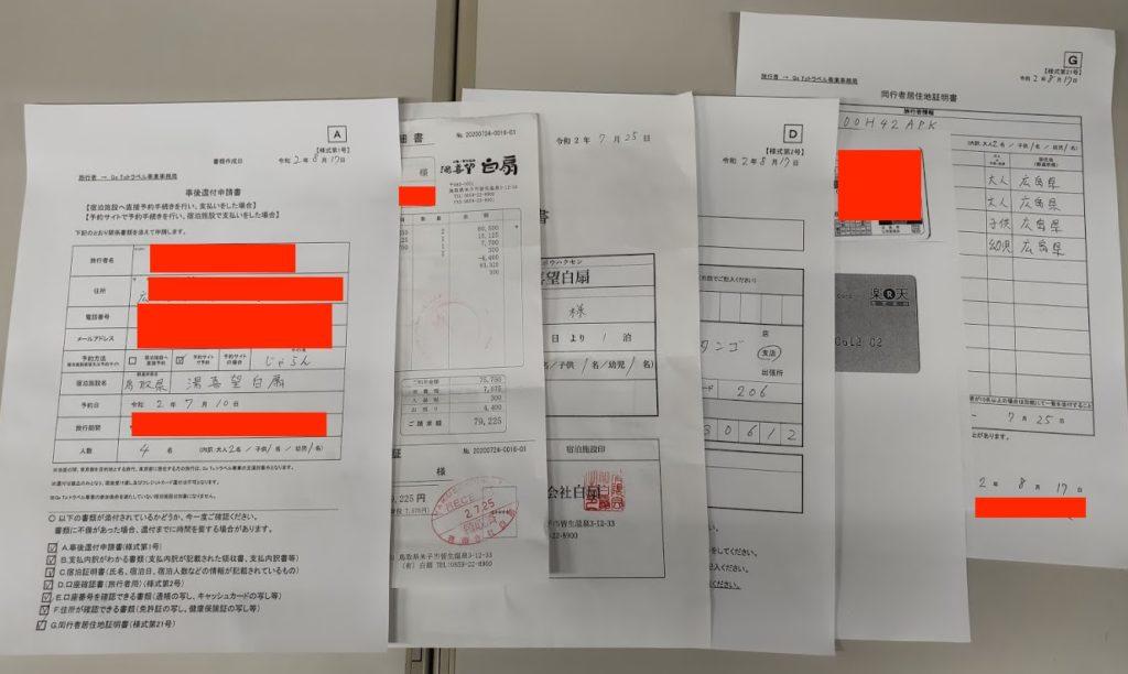 GoToトラベル申請の全ての書類