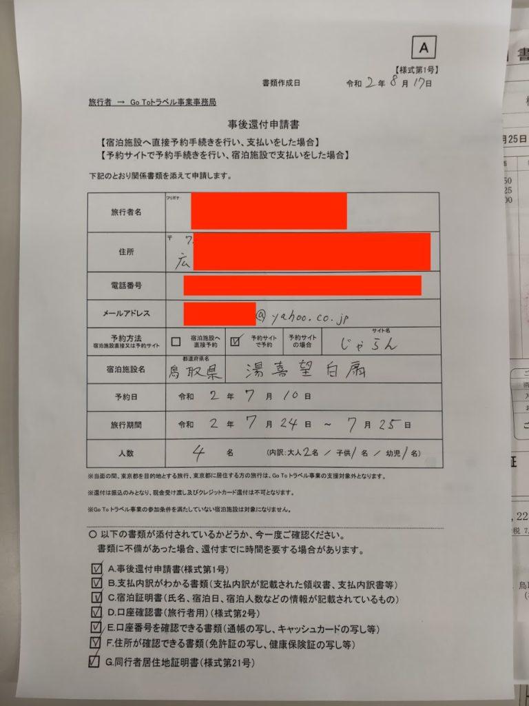 GoToトラベル申請の還付申請書