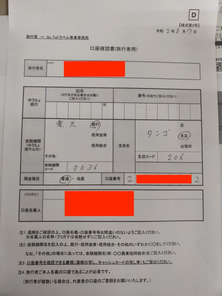 GoToトラベル申請の口座確認書