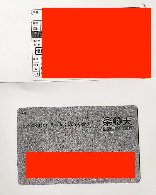 GoToトラベル申請の免許証とキャッシュカード