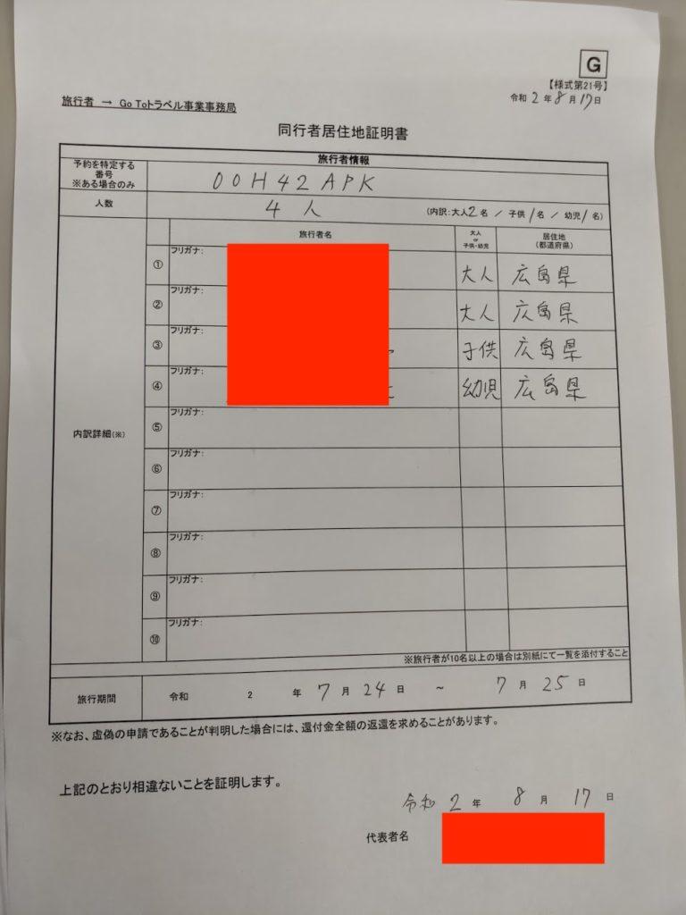 GoToトラベル申請の同行者証明書