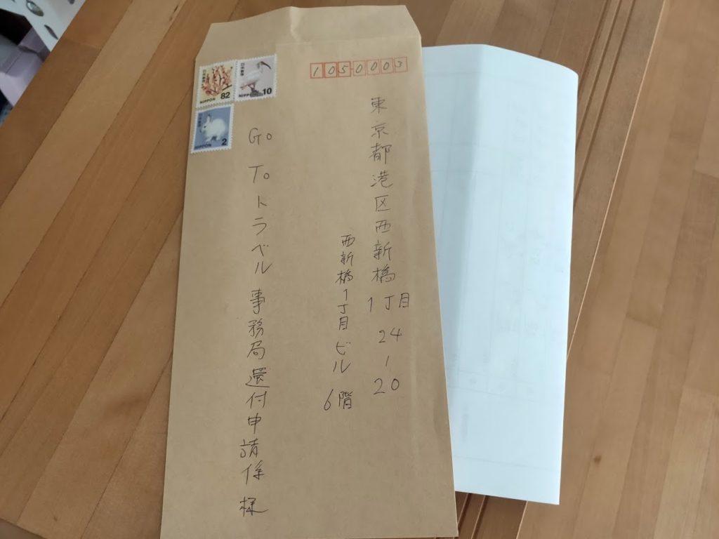 GoToトラベル申請の封筒