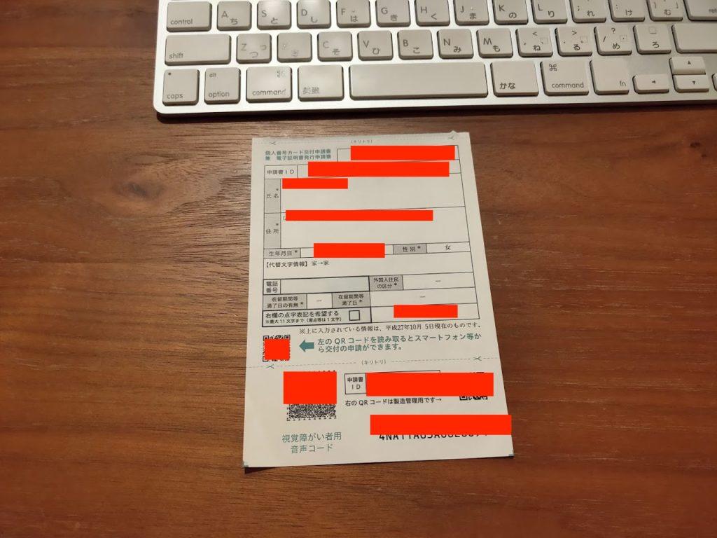 届いた通知カード