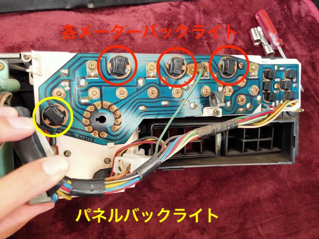 117クーペのメーターパネルランプ交換の背面説明4
