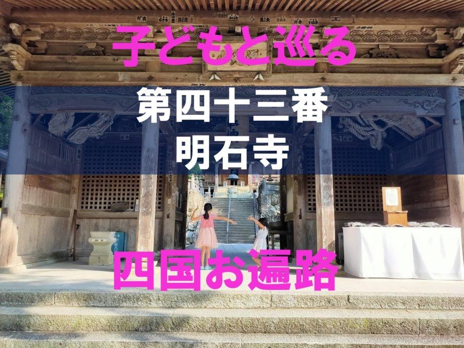 43番明石寺のアイキャッチ画像