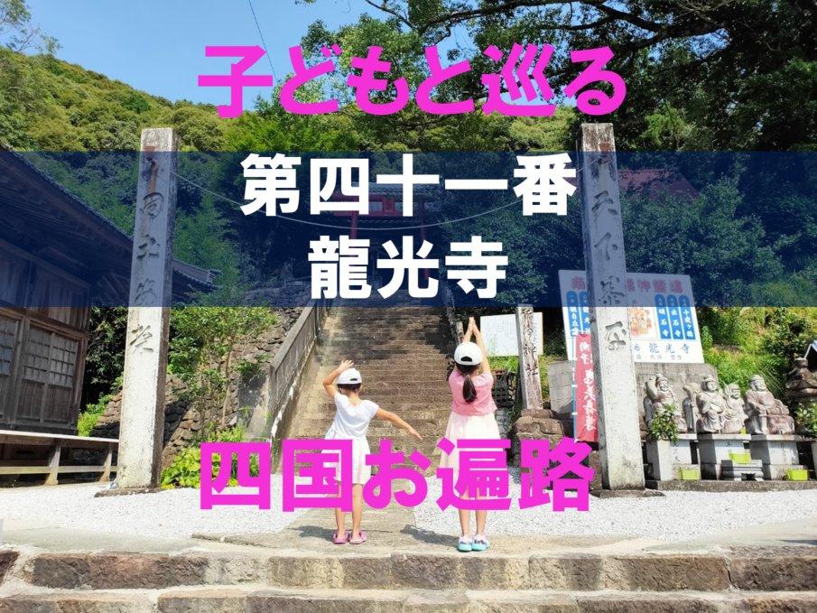 41番龍光寺のアイキャッチ画像