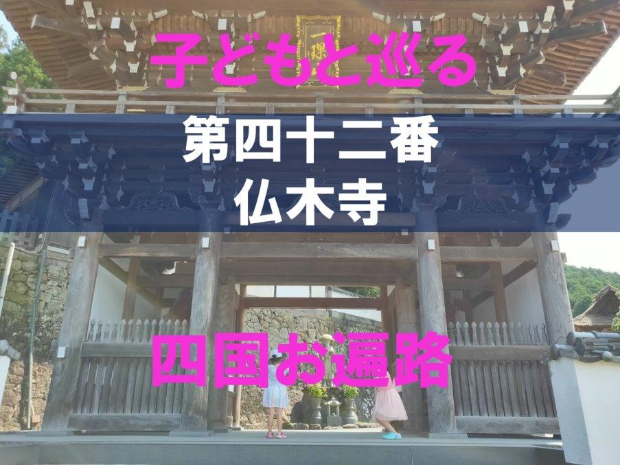 42番仏木寺のアイキャッチ画像