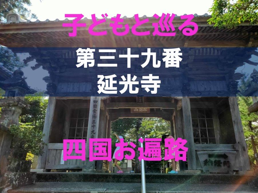 39番延光寺のアイキャッチ画像