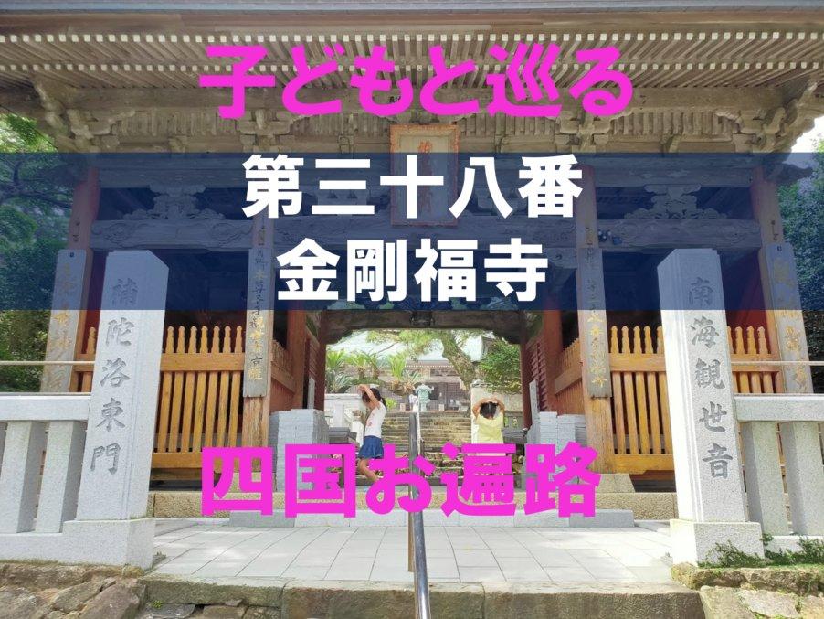 38番金剛福寺のアイキャッチ画像