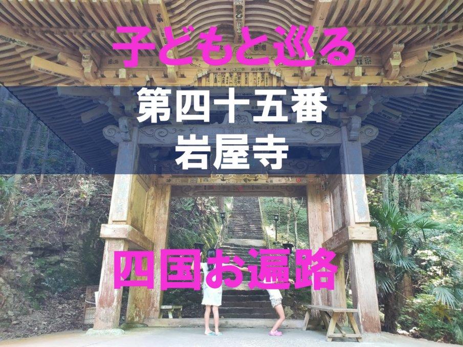 45番岩屋寺のアイキャッチ画像