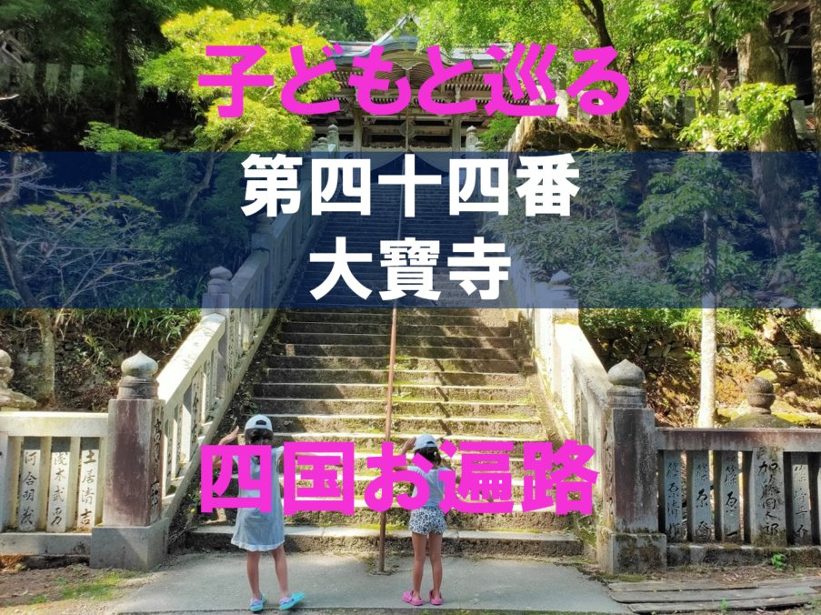 44番大寶寺のアイキャッチ画像