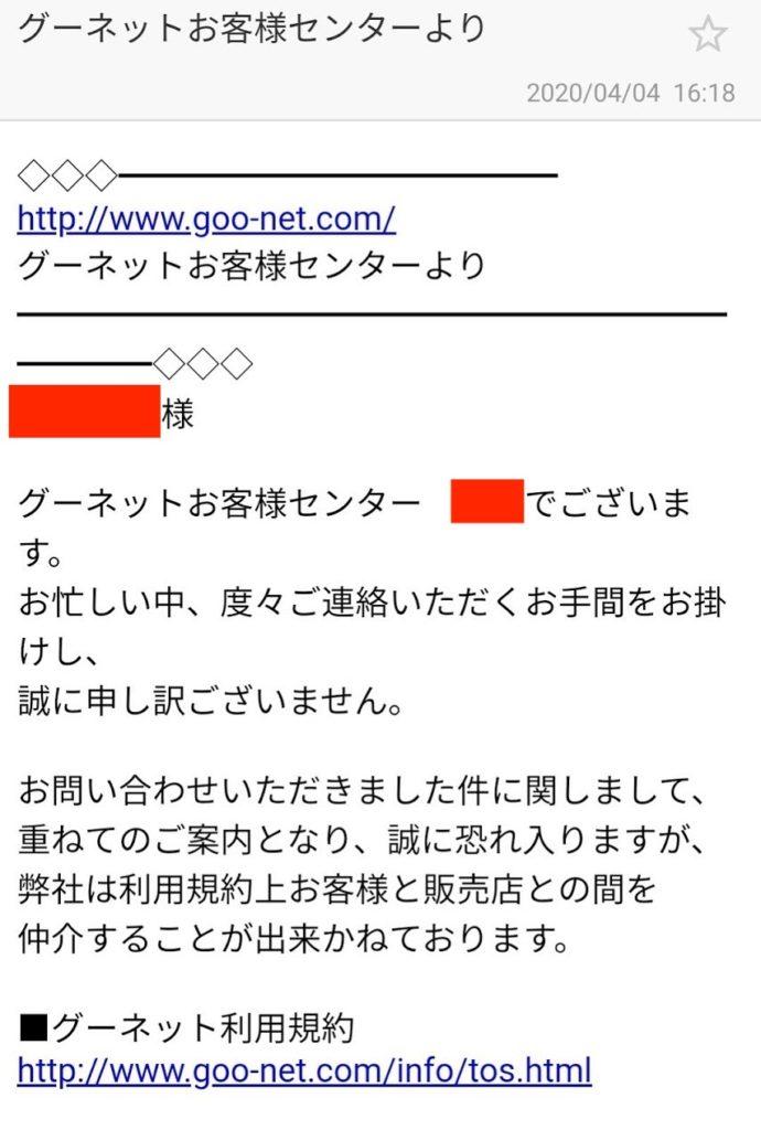 車関係のメールグーネット1