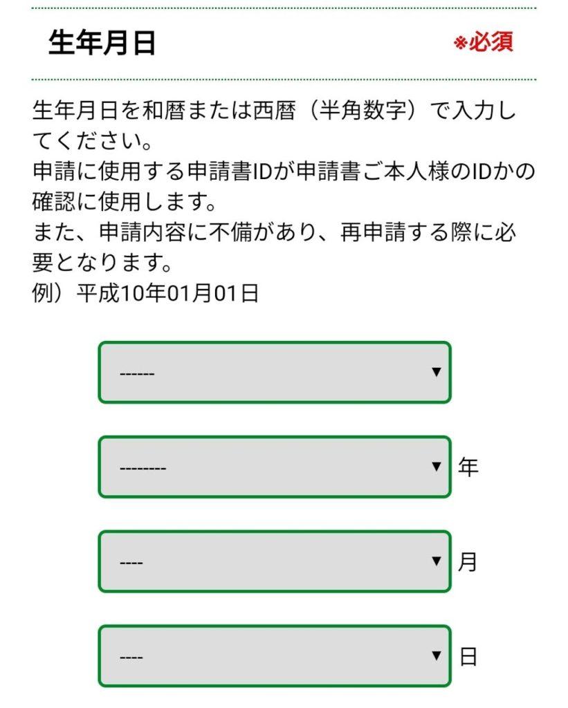 マイナンバーカード申請生年月日確認