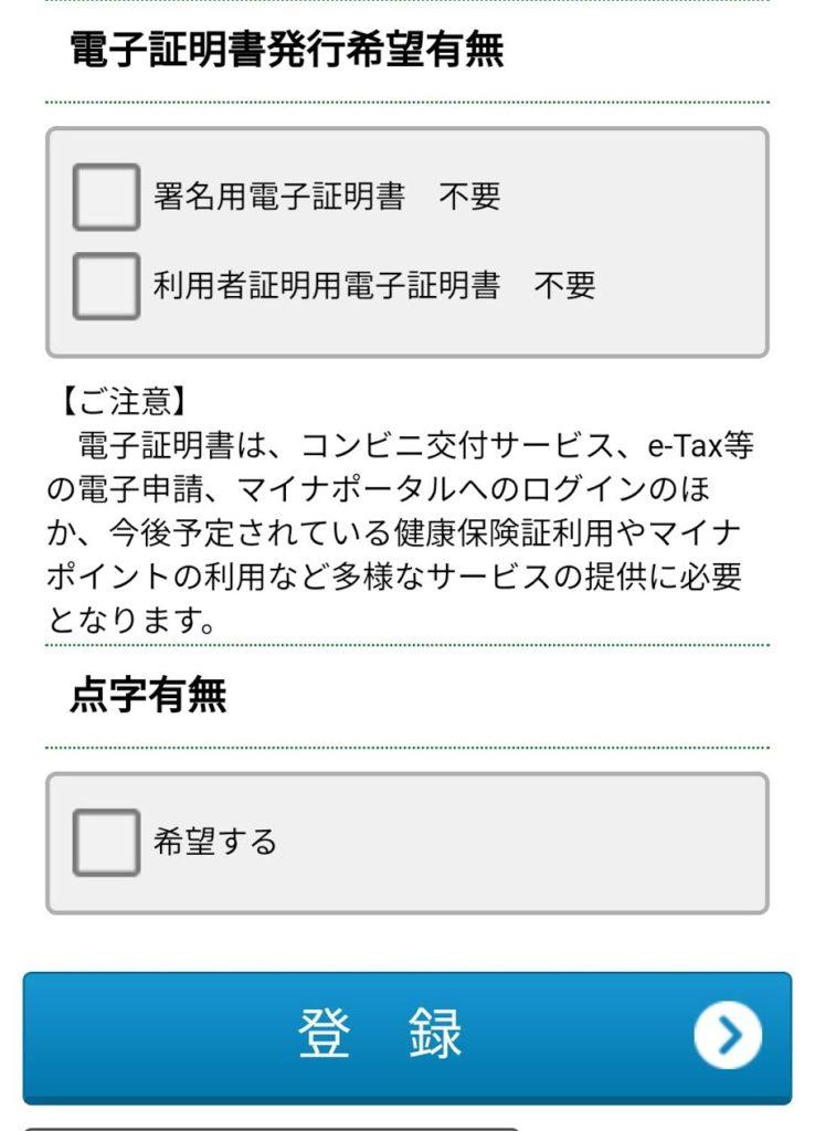 マイナンバーカード申請登録前確認
